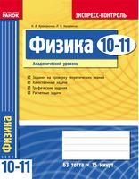 ЕК Физика 10-11 кл. (РУС) Академический уровень