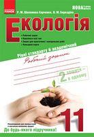 ЕКОЛОГІЯ Робочий зошит 11 кл. (Укр) Рівні стандарту й академічний/