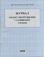 ЖУРНАЛ ОБЛIКУ ПРОПУЩЕНИХ і ЗАМІНЕНИХ УРОКIВ (Укр)