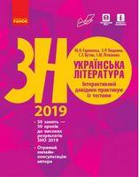 ЗНО 2019:  Укр. література. Інтерактивний довідник-практикум із тестами (Укр) НОВИНКА!!!!