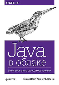 Java+%D0%B2+%D0%BE%D0%B1%D0%BB%D0%B0%D0%BA%D0%B5.+Spring+Boot%2C+Spring+Cloud%2C+Cloud+Foundry - фото 1