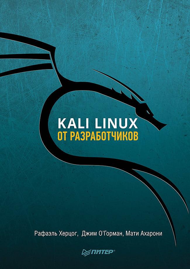 Kali+Linux+%D0%BE%D1%82+%D1%80%D0%B0%D0%B7%D1%80%D0%B0%D0%B1%D0%BE%D1%82%D1%87%D0%B8%D0%BA%D0%BE%D0%B2 - фото 1
