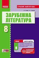 Зарубіжна література П-К  8 кл.  (Укр) Розробки уроків. Сучасний майстер-клас+СК/НОВА ПРОГРАМА