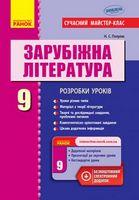 Зарубіжна література П-К  9 кл.  (Укр) Розробки уроків. Сучасний майстер-клас НОВА ПРОГРАМА