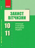 Захист Вітчизни 10-11 кл. Організація та методика викладання предмета (Укр)