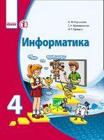 ИНФОРМАТИКА  4 кл. Учебник (РУС) Корниенко М. М. и др.