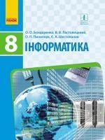 ИНФОРМАТИКА  8 кл. Підручник (Укр) Бондаренко О.О. та ін.