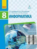 ИНФОРМАТИКА  8 кл. Учебник (РУС) Бондаренко Е.А. и др