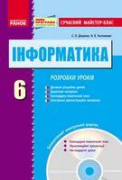 ИНФОРМАТИКА 6 кл. Сучасний майстер-клас + ДИСК / НОВА ПРОГРАМА