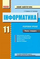 ИНФОРМАТИКА Розробки уроків 11 кл. (Укр) Рівень стандарту НОВИЙ МК