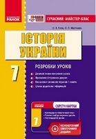 ИСТОРИЯ УКРАИНЫ  7 кл. Сучасний МК+СК (Укр) /НОВА ПРОГРАМА