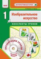 Изобраз. искусство 1 кл. Интерактивный урок с CD диском (РУС) НОВАЯ ПРОГРАММА