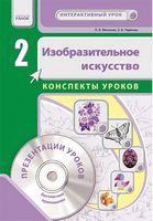 Изобраз. искусство 2 кл. Интерактивный урок с CD диском (РУС) НОВАЯ ПРОГРАММА