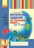 Интересные задания 1 кл. по русскому языку  (РУС)