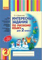 Интересные задания 2 кл. по русскому языку (РУС)