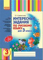 Интересные задания 3 кл. по русскому языку  (РУС)