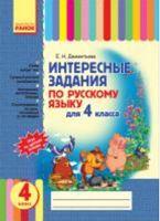 Интересные задания 4 кл. по русскому языку  (РУС)