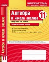 КЗКЗ Алгебра  11 кл. (РУС) Академический уровень