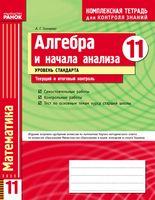 КЗКЗ Алгебра  11 кл. (РУС) Уровень стандарта