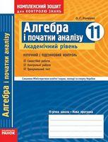 КЗКЗ Алгебра 11 кл. (Укр) Академічний рівень