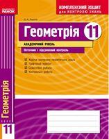 КЗКЗ Геометрія 11 кл.(Укр) Академічний рівень НОВА 11-р.шк.