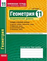 КЗКЗ Геометрия 11 кл.(РУС) Академический уровень НОВА 11-р.шк.