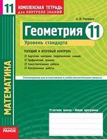 КЗКЗ Геометрия 11 кл.(РУС) Уровень стандарта НОВА 11-р.шк.