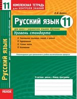 КЗКЗ Рус. язык  11 кл.(РУС) для  Укр.шк. Уровень стандарта  НОВАЯ 11-л.шк.