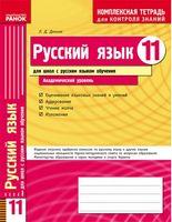 КЗКЗ Рус. язык 11 кл.(РУС) для  РУС.шк. Академический уровень. НОВА 11-р.шк.