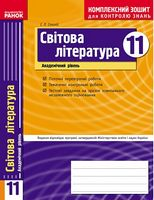КЗКЗ Світова література 11 кл. (Укр) Академ.рівень