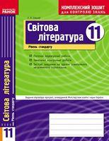 КЗКЗ Світова література 11 кл. (Укр) Рівень стандарту. НОВА 11-р.шк.
