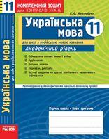 КЗКЗ Укр. МОВА  11 кл.(Укр) для укр.шк. Рівень стандарту