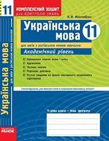 КЗКЗ Укр. МОВА 11 кл.(Укр) для РОС.шк. Академічний рівень