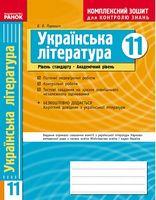 КЗКЗ Укр. література  11 кл. (Укр) Рівень стадарту. Академічний рівень