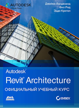 Autodesk+Revit+Architecture.+%D0%9E%D1%84%D0%B8%D1%86%D0%B8%D0%B0%D0%BB.+%D1%83%D1%87%D0%B5%D0%B1%D0%BD%D1%8B%D0%B9+%D0%BA%D1%83%D1%80%D1%81 - фото 1