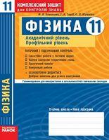 КЗКЗ Фізика 11 кл. (Укр) Академічний рівень. Профільний рівень