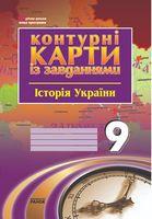 КК Історія Украіни  9 кл. (Укр)