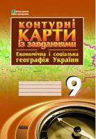 КК Географія  9 кл. (Укр)