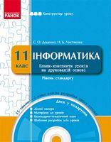 КОНСТРУКТОР уроку  з CD Інформатика 11 кл. Рівень стандарту (Укр)