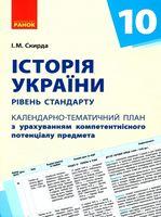 КТП   Історія України 10 кл. (Укр) Рівень стандарту