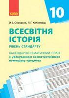 КТП   Всесвітня історія 10 кл. (Укр) Рівень стандарту