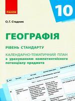 КТП   Географія 10 кл. (Укр) Рівень стандарту