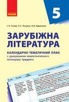 КТП   Зарубіжна література 5 кл. (Укр) НОВА ПРОГРАМА