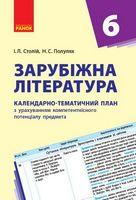 КТП   Зарубіжна література 6 кл. (Укр) НОВА ПРОГРАМА