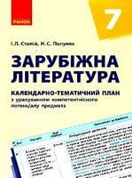 КТП   Зарубіжна література 7 кл. (Укр) НОВА ПРОГРАМА