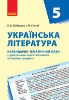 КТП   Українська література 5 кл. (Укр) НОВА ПРОГРАМА