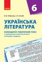 КТП   Українська література 6 кл. (Укр) НОВА ПРОГРАМА