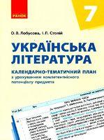 КТП   Українська література 7 кл. (Укр) НОВА ПРОГРАМА