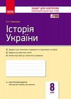 Контроль навч. досягнень. Історія України 8 кл. (Укр) НОВА ПРОГРАМА