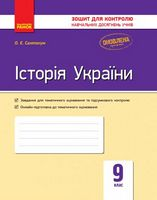 Контроль навч. досягнень. Історія України 9 кл. (Укр) НОВА ПРОГРАМА